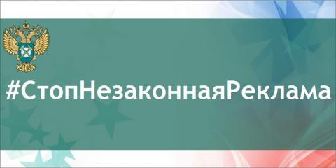 Челябинская область: стоп, незаконная реклама алкоголя!