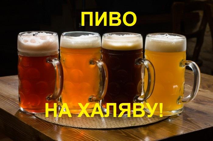 За рекламу «пива на халяву» компании грозит штраф
