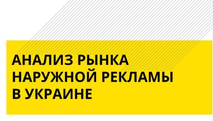 Украинская «наружка»: скроллы теснят сити-лайты