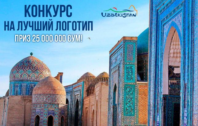 Ни один узбекский регион не останется без логотипа