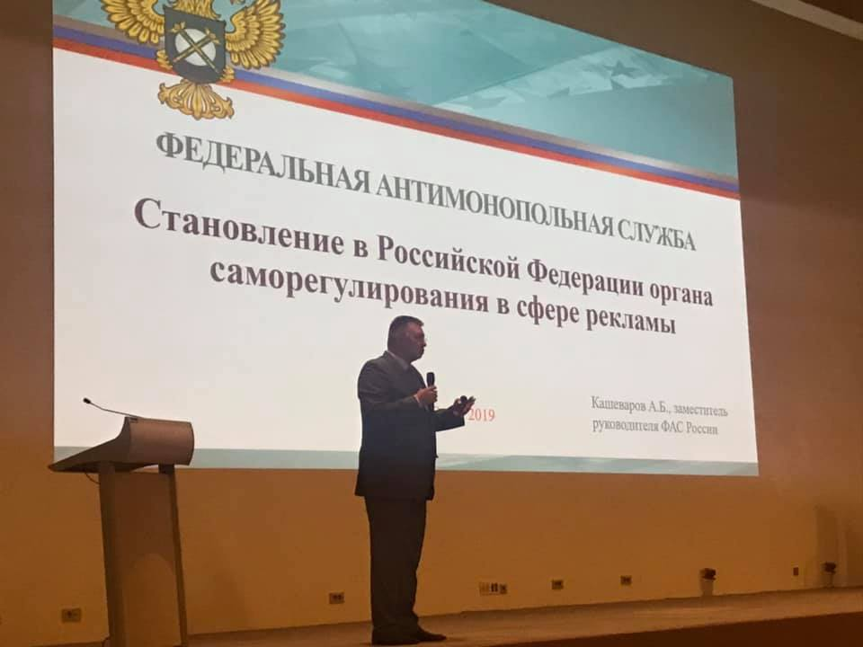 Андрей Кашеваров рассказал «радиоакадемикам», что ждать от СРО в рекламной отрасли