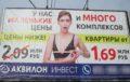Английские эксперты оценили образцы рекламы с постсоветского пространства по своим правилам