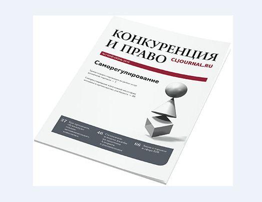 Из статьи в журнале «Конкуренция и право» можно узнать про преимущества и перспективы рекламного саморегулирования