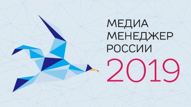 Более 60 организаций и компаний поддержали премию «Медиа-менеджер России – 2019»