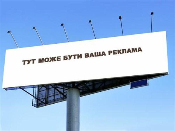 В Харькове идёт борьба с незаконным размещением рекламных конструкций