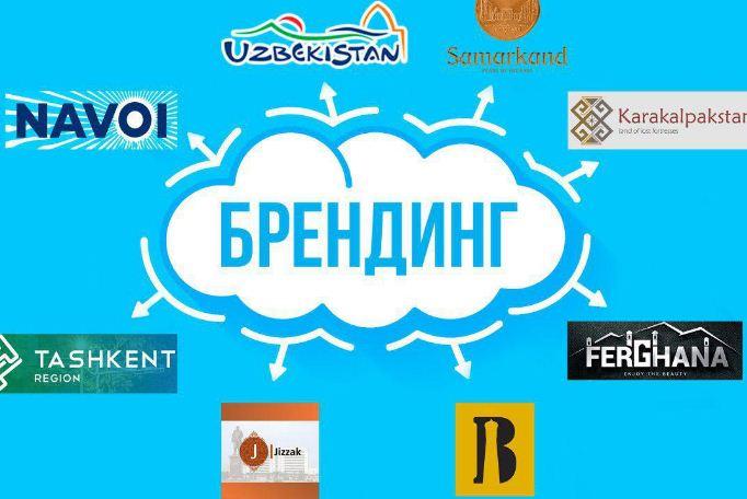 Девять из 14 узбекских регионов получили логотипы. Пяти придётся подождать