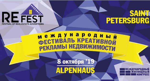 ReFest пройдёт в формате OktoberFest