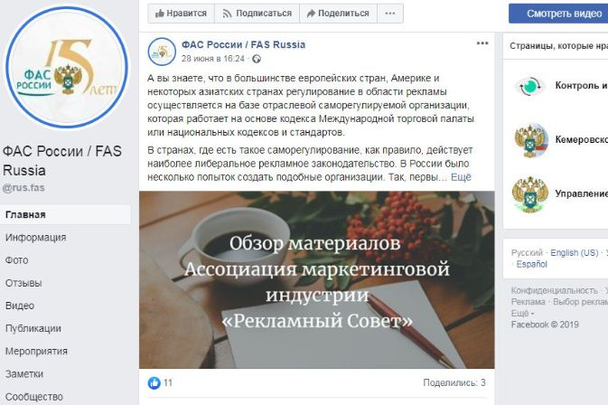 На официальных аккаунтах ФАС России в соцсетях – обзоры от АМИ «РС»