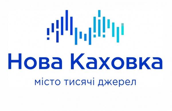 Ещё чуть-чуть – и у Новой Каховки появится логотип