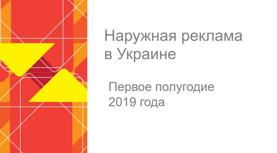 В украинской «наружке» самый динамично развивающийся формат – скроллы
