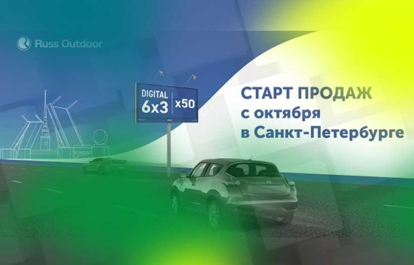 В Петербурге станет больше диджитальных билбордов