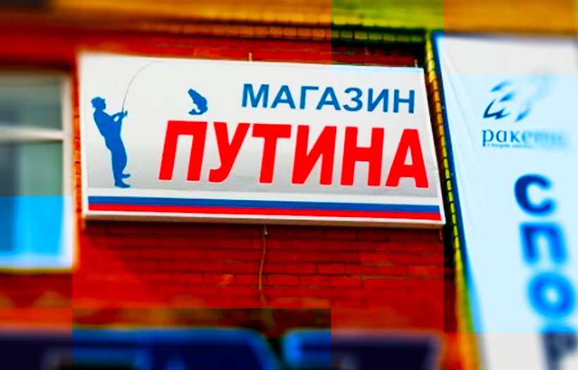 Псковским рыбакам название понятно. Как и петербургским экспертам
