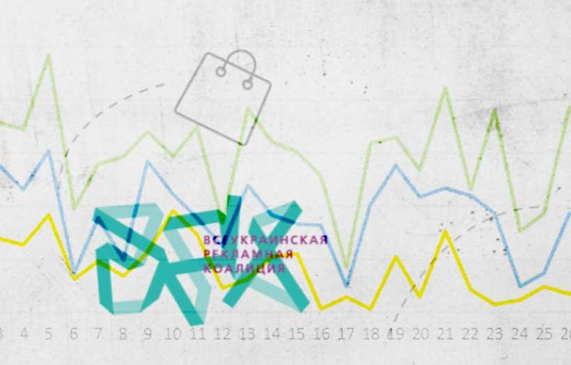 Украинский рекламный рынок: прогноз сбывается