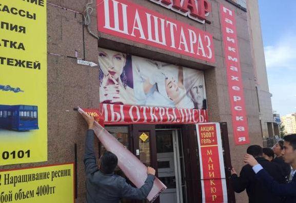 На улицах Нур-Султана ищут рекламу с ошибками