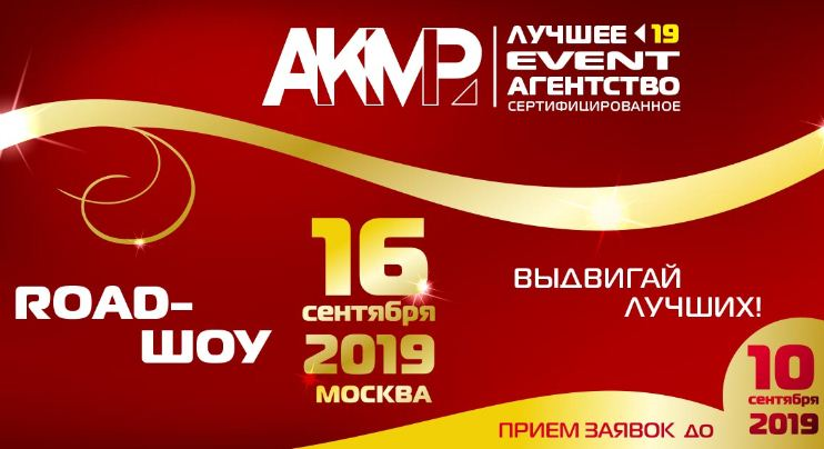 Лучшие event-агентства получат сертификаты АКМР