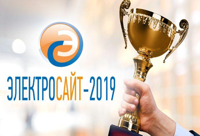 Как правильно оформить заявку на участие в конкурсе «Электросайт года – 2019»