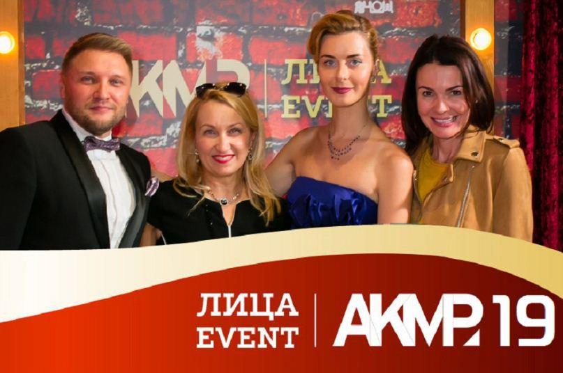 На светском вечере наградят победителей конкурса «Лучшее event-агентство, сертифицированное АКМР»