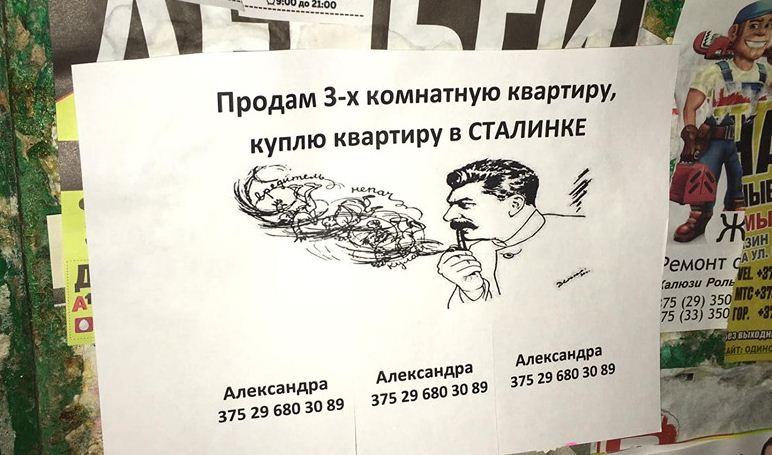 Чудо-креативы октября: квартиру помогает продать усатый тиран, а в клубе наливают «водку в глотку»