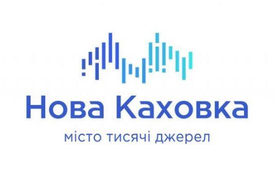 У Новой Каховки появился «инструмент продвижения»