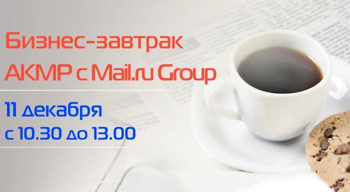 Mail.ru Group поделится кейсами, решёнными с помощью корпоративной социальной сети