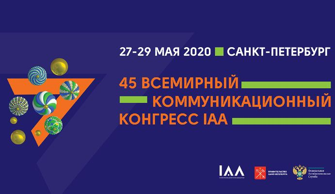 Петербург примет лидеров коммуникационной индустрии