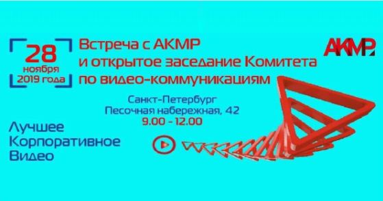 Тренд на сближение в действии: АКМР в Петербурге
