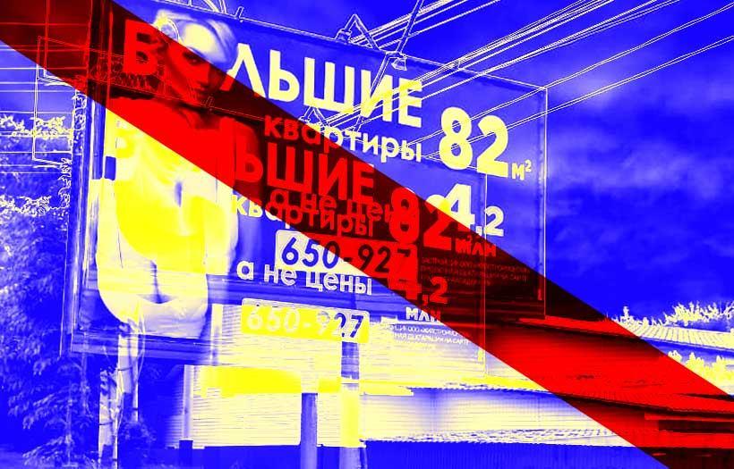 Рекламу после её «путешествия» по маршруту Хабаровск – Петербург – Хабаровск признали ненадлежащей