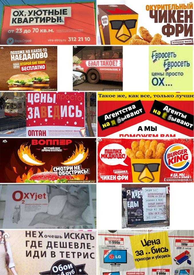 Оказывается, что в рекламе любят ругаться не только в России…