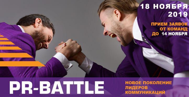 К «битве» готовы!