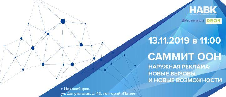 В Новосибирске – о новых вызовах в наружной рекламе