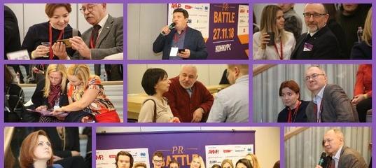 PR-Battle: жюри ждёт, участники готовятся