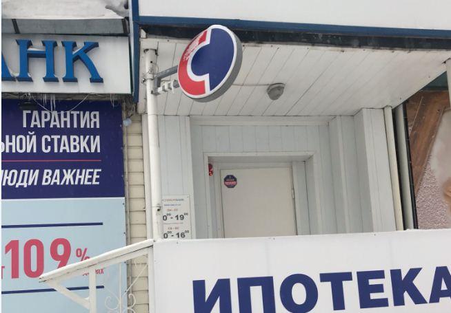 В Томске «Совкомбанк» вовремя не разгрёб снег, за что и пострадал. Финансово