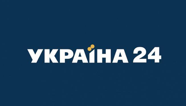 «Украина 24»: круглые сутки на всей территории страны