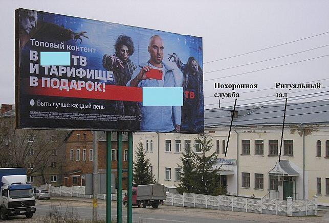 Реклама МТС неподалёку от здания похоронной службы закон не нарушает