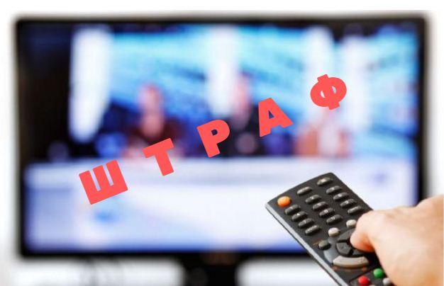 За невыполнение закона кыргызским телеканалам грозят штрафами и санкциями