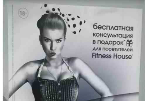 Клинике рекомендовано внимательнее следить за «креативом» изготовителей своей рекламы