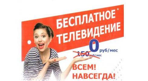 Закон: в рекламе должны быть указаны все существенные условия проведения акции