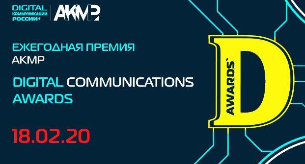Лучшие проекты за наиболее значимые достижения в области digital-коммуникаций ждёт премия