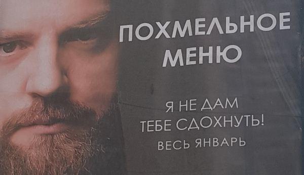 Реклама с похмельным меню: грубо, но в рамках закона?