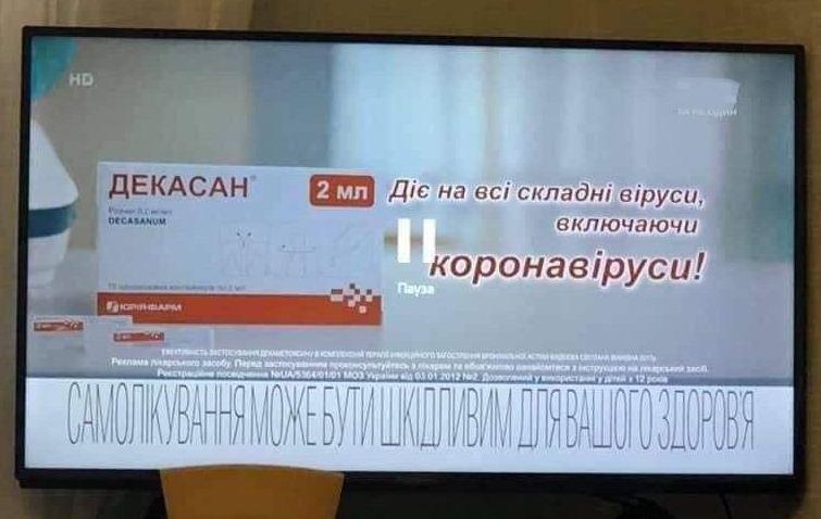 Украинская ассоциация требует поставить заслон распространению ложной информации о наличии лекарств для лечения коронавирусной инфекции