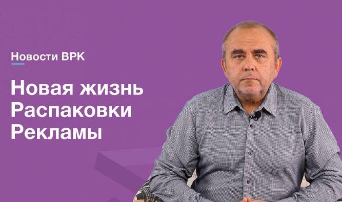 Youtube-канал станет «рупором» ВРК