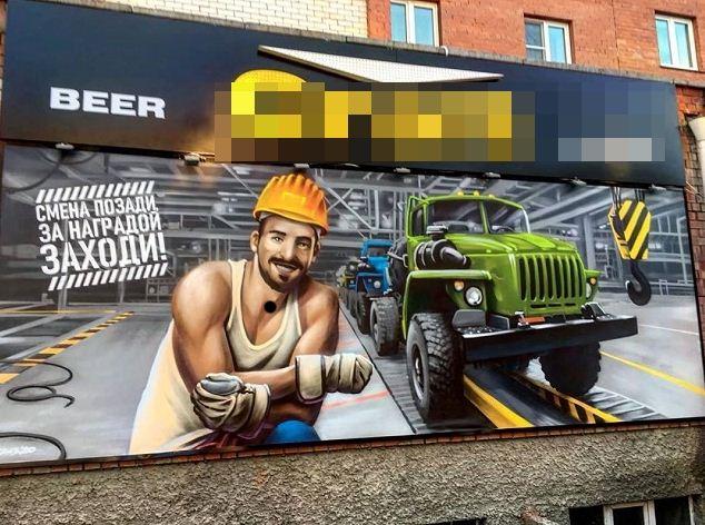 На заводе обиделись на рекламу пивного бара со слоганом «Смена позади, за наградой заходи!»
