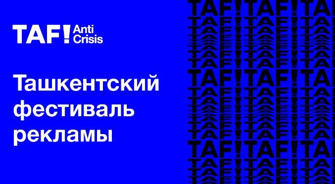 В Ташкенте назовут лучшие креативные проекты в области маркетинга и рекламы
