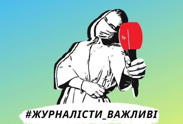 Украинские журналисты требуют внимания