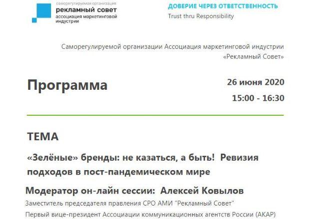 «Зелёная» онлайн-сессия уточнила программу и ждёт участников