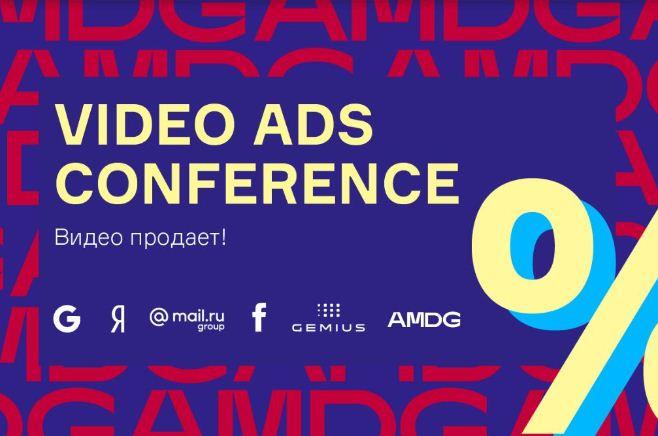 На конференции доказали практическую эффективность видеорекламы