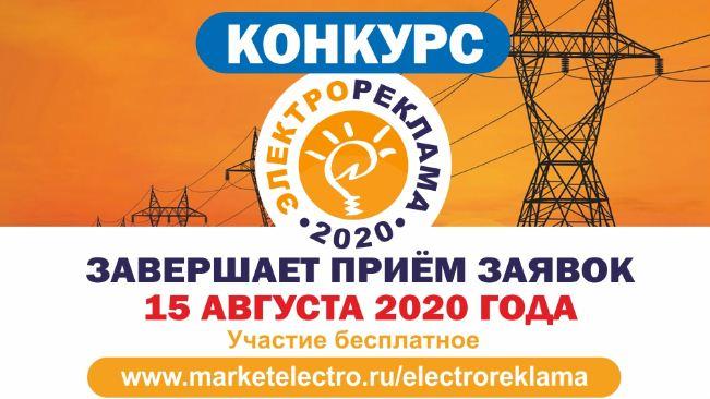 «Электрореклама-2020»: пять дней до дедлайна