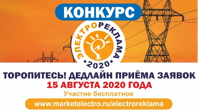 «Электрореклама-2020» – конкурс с высокими шансами на победу