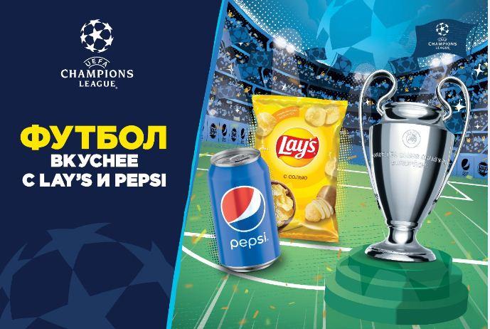 Футбол вкуснее с Lay`s и Pepsi: как международные бренды сыграли на вновь вернувшемся футбольном «поле»