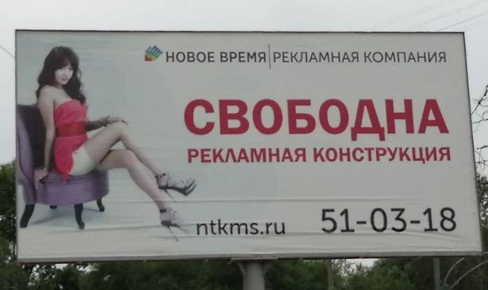 Наружная реклама вовсе не женщина, хотя иногда и бывает свободной